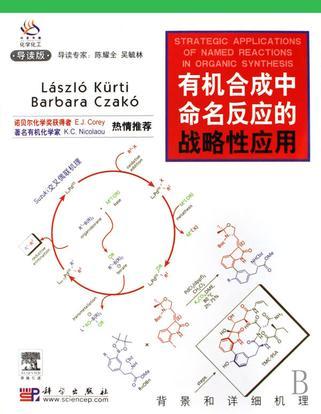 有机合成中命名反应的战略性应用