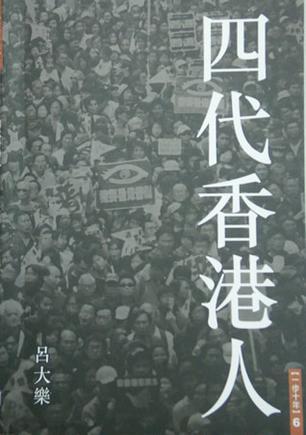 四代香港人
