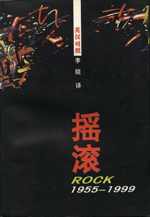 摇滚1955-1999