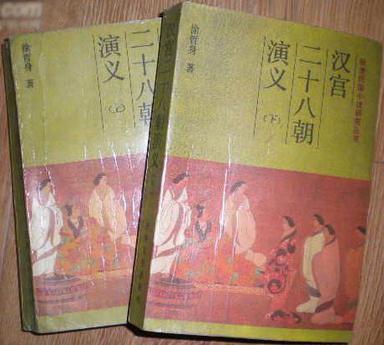 汉宫二十八朝演义