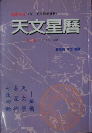 天文星曆(二)