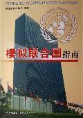 模拟联合国指南
