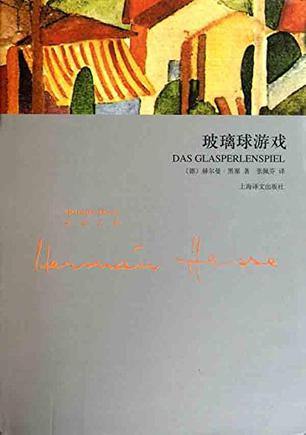 Book Cover: 玻璃球游戏