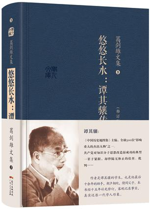 Book Cover: 悠悠长水