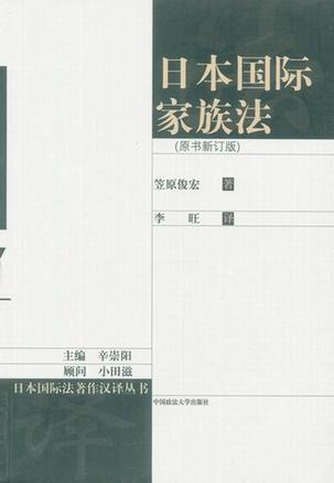 日本国际家族法