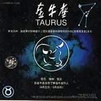 十二星座音乐·Taurus 金牛座