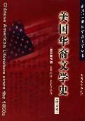 美国华裔文学史(中译本)