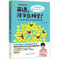 英语.孩子这样学!-4-18岁中国孩子英语成长路线图