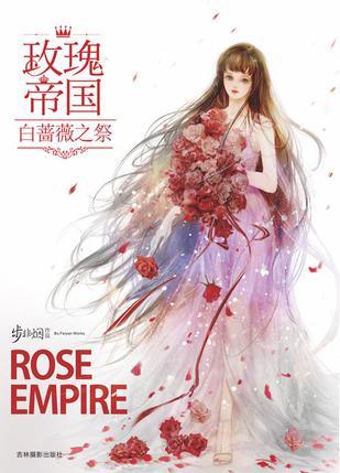 玫瑰帝国·白蔷薇之祭