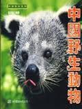 中國野生動物