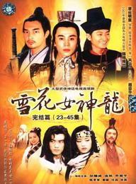 大型神话武侠连续剧雪花女神龙(VCD)
