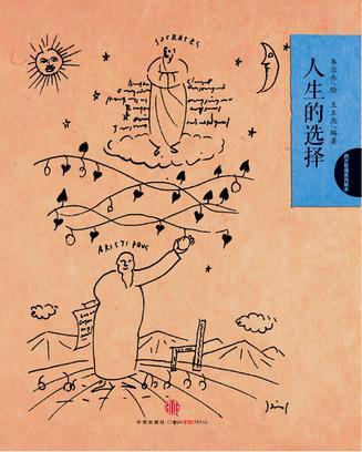 韦尔乔西方哲理系列绘本03:人生的选择