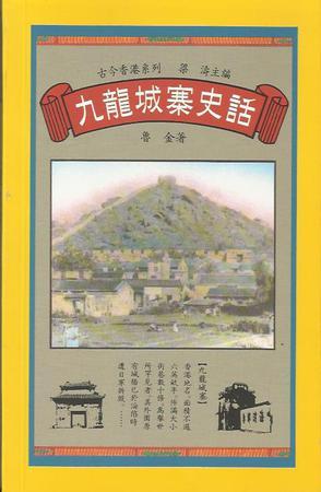 九龙城寨史话