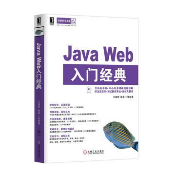 Java Web入门经典
