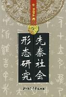 先秦社会形态研究