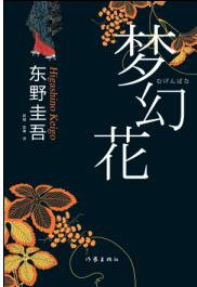 Book Cover: 梦幻花
