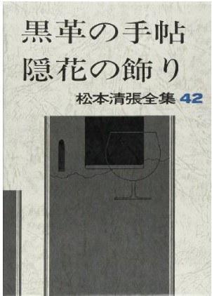 黑色皮革手册