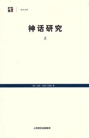 神话研究(上)