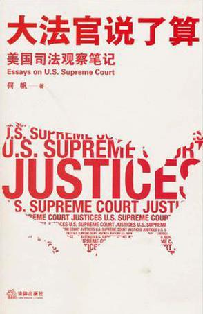 大法官说了算:美国司法观察笔记 - kindle178