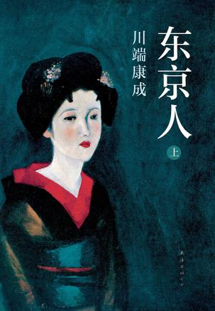 Book Cover: 东京人