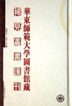 华东师范大学图书馆藏稀见丛书汇刊(共40册) (精装)