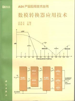 数模转换器应用技术
