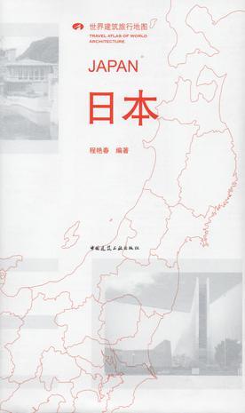 世界建筑旅行地图:日本