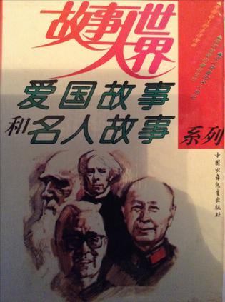 故事大世界.爱国故事和名人故事系列(全10册)