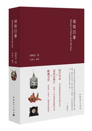 《城南舊事》txt,chm,pdf,epub,mobi電子書下載