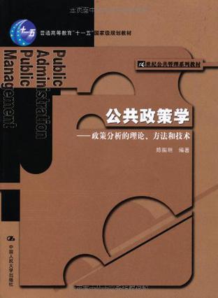 《公共政策學》txt,chm,pdf,epub,mobi電子書下載