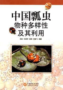 中国瓢虫物种多样性及其利用