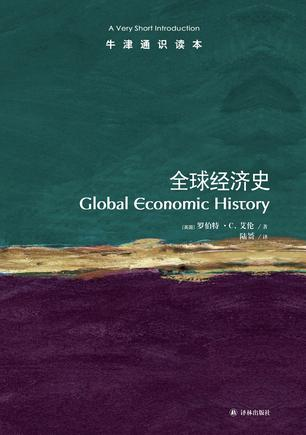 全球经济史-牛津通识读本
