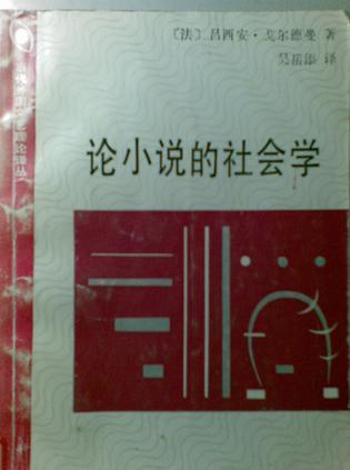 论小说的社会学