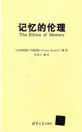 記憶的倫理