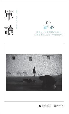 Book Cover: 单读09