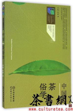 《中国茶俗学》(茶文化学系列教材十二五职业教育国家规划教材)