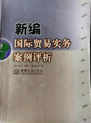 新编国际贸易实务案例评析