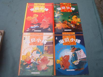 法国畅销漫画:宝贝小猪(4)--小猪向您致敬