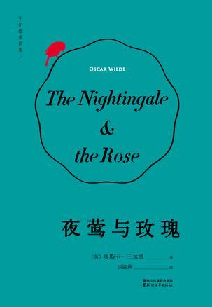 Book Cover: 夜莺与玫瑰