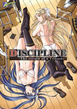 欲望学院 DISCIPLINE ~The record of a Crusade~