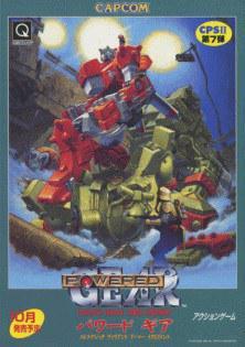 装甲勇士 Armored Warriors