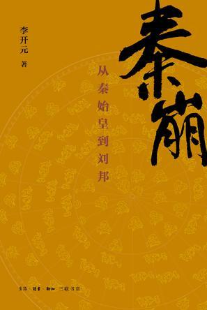 秦崩:从秦始皇到刘邦的秘密