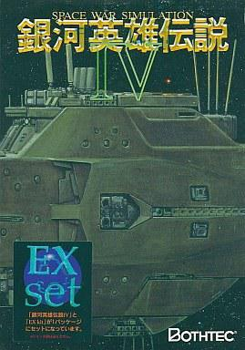 银河英雄传说IV EX 銀河英雄伝説IV EX
