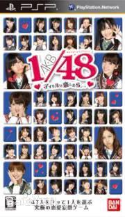 与AKB1/48恋爱的话 AKB1/48 idol to koishitara