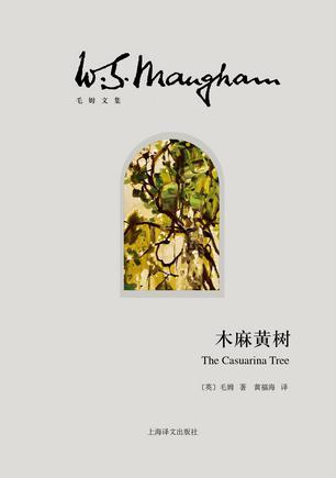 木麻黄树-威廉・萨姆塞特・毛姆-EPUB/MOBI/AZW3
