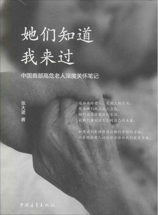 她们知道我来过:中国首部高危老人深度关怀笔记