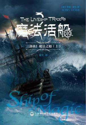 魔法活船1:魔法之船