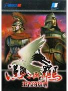 汉朝与罗马
