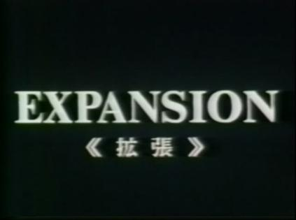 Expansion - Kakuchou