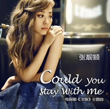 张靓颖 - Could You Stay With Me